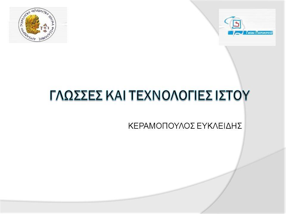 2Δρ. Κεραμόπουλος Ευκλείδης