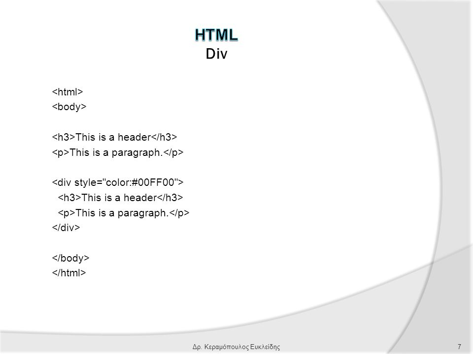 Main Title of Web Page Menu HTML CSS JavaScript Content goes here Copyright © 2011 W3Schools.com 8Δρ.