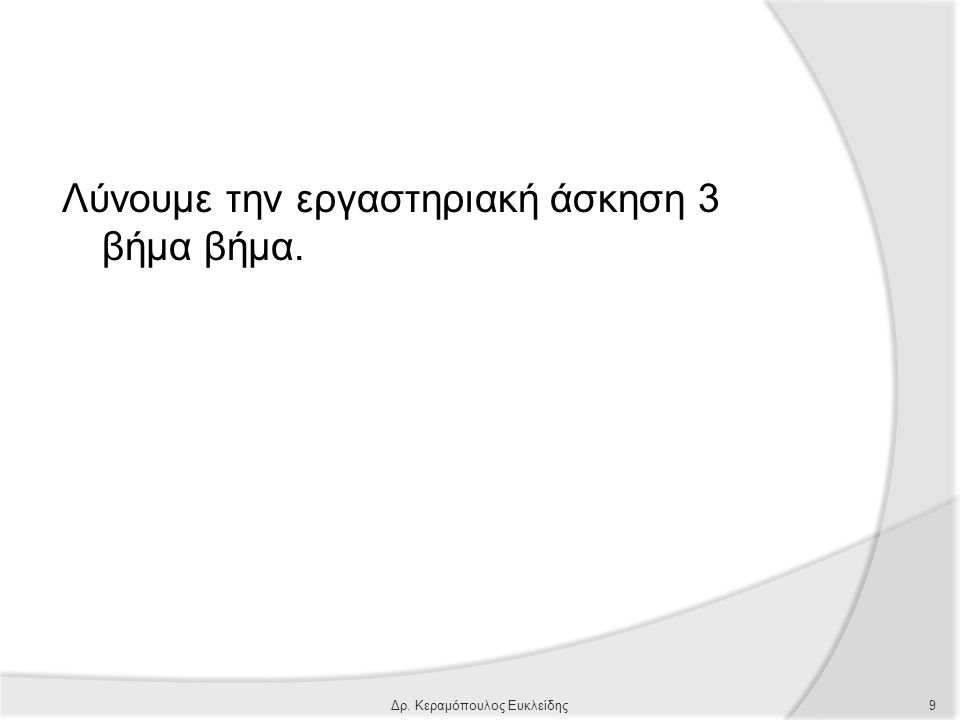 Λύνουμε την εργαστηριακή άσκηση 3 βήμα βήμα. Δρ. Κεραμόπουλος Ευκλείδης9