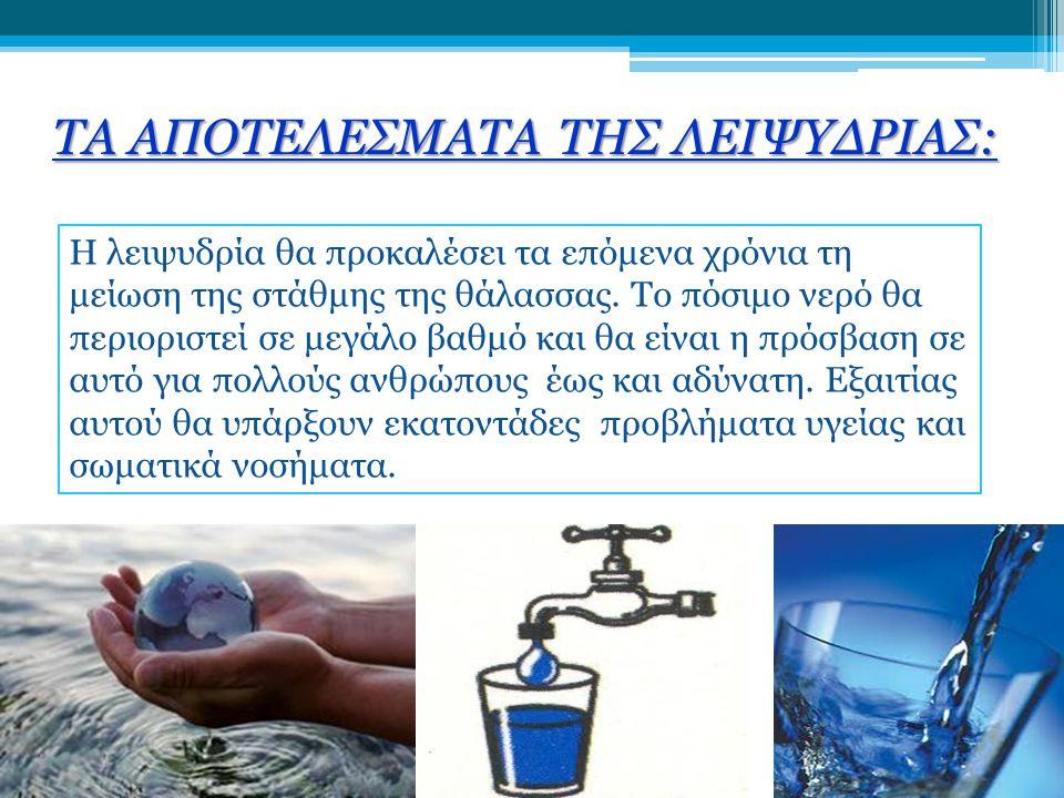 Η ΡΥΠΑΝΣΗ ΤΟΥ ΝΕΡΟΥ Στις μέρες μας το πόσιμο νερό είναι πολύ εύκολο να μολυνθεί με άπειρους τρόπους.