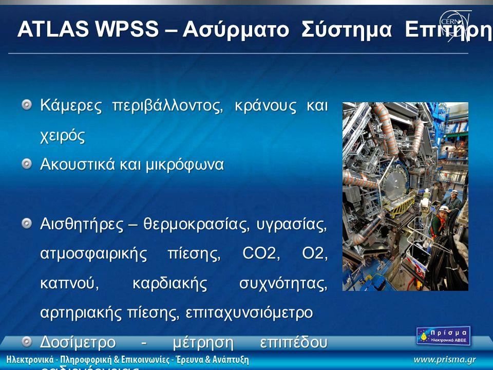ATLAS WPSS – Ασύρματο Σύστημα Επιτήρησης Κάμερες περιβάλλοντος, κράνους και χειρός Ακουστικά και μικρόφωνα Αισθητήρες – θερμοκρασίας, υγρασίας, ατμοσφ