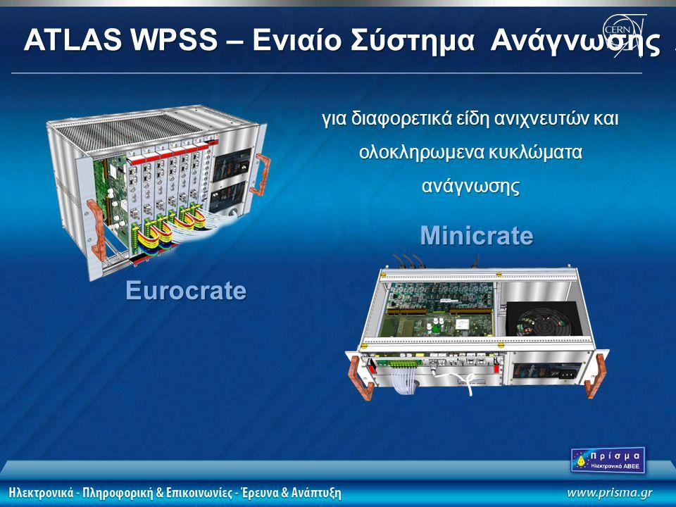 ATLAS WPSS – Ενιαίο Σύστημα Ανάγνωσης Ανιχνευτών για διαφορετικά είδη ανιχνευτών και ολοκληρωμενα κυκλώματα ανάγνωσης Minicrate Εurocrate