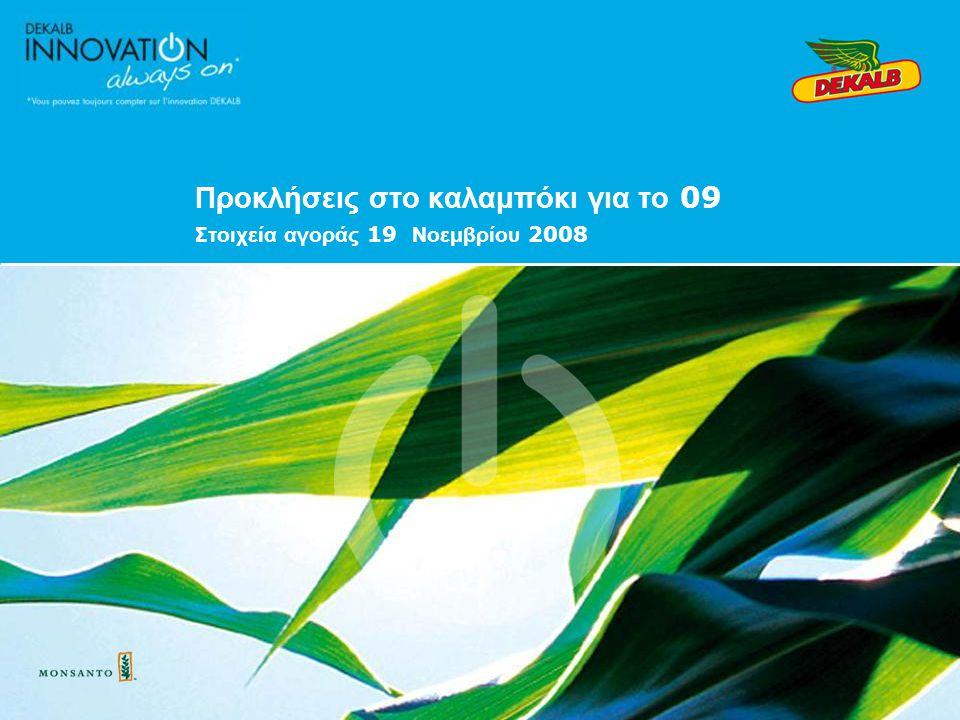 Προκλήσεις στο καλαμπόκι για το 09 Στοιχεία αγοράς 19 Νοεμβρίου 2008