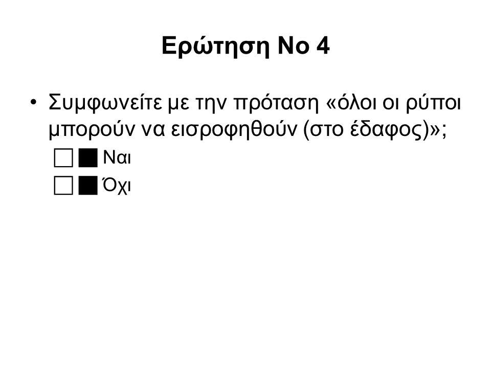 Ερώτηση No 5 Η διαλυτότητα του τριχλωροαιθυλένιου (TCE) είναι 1100 mg/l.