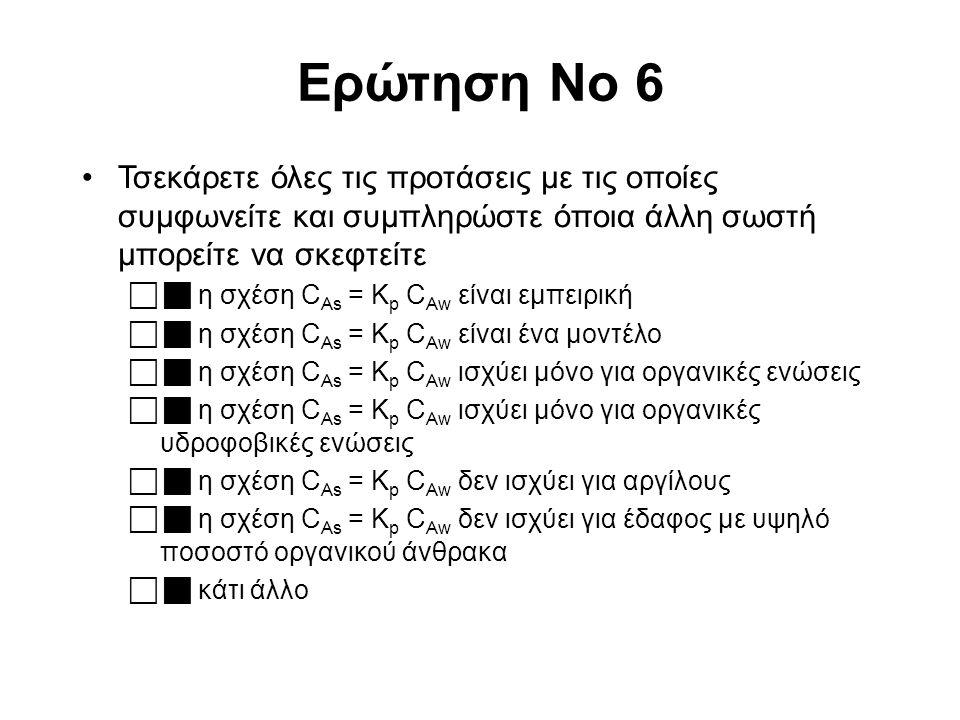 Ερώτηση No 6 Τσεκάρετε όλες τις προτάσεις με τις οποίες συμφωνείτε και συμπληρώστε όποια άλλη σωστή μπορείτε να σκεφτείτε   η σχέση C As = K p C Αw