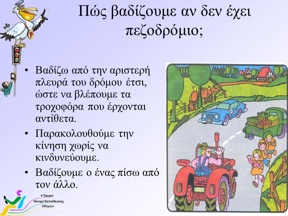Πώς βαδίζουμε όταν πάμε εκδρομή; Βαδίζουμε στη δεξιά πλευρά του δρόμου σε ευθεία γραμμή,γιατί είμαστε πολλά παιδιά και έχουμε σαν οδηγό μας το δάσκαλό μας.