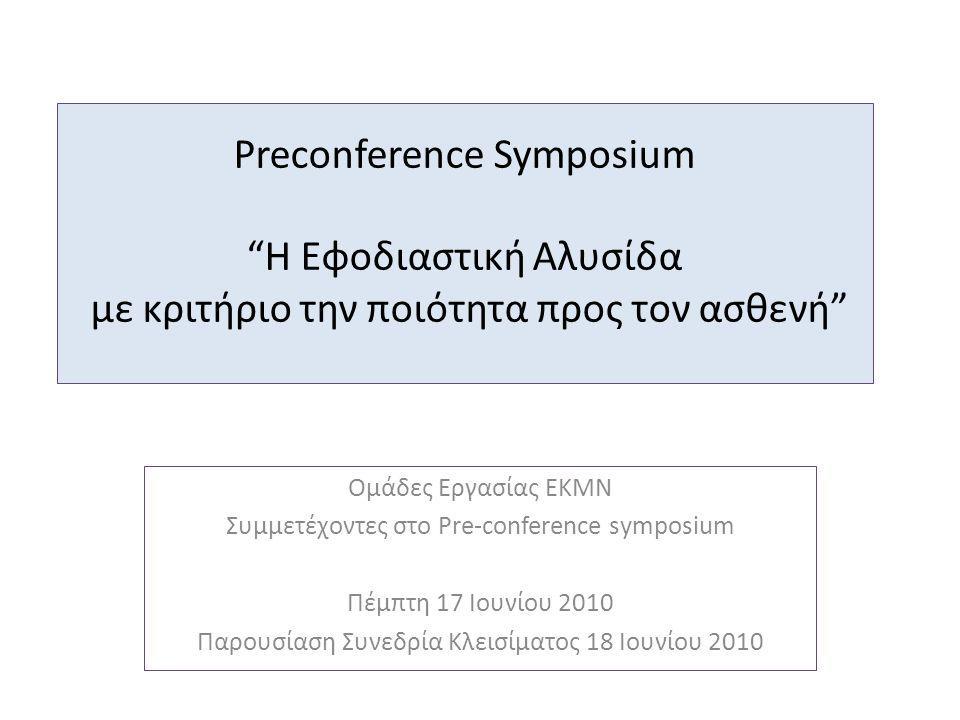 """Preconference Symposium """"Η Εφοδιαστική Αλυσίδα με κριτήριο την ποιότητα προς τον ασθενή"""" Ομάδες Εργασίας ΕΚΜΝ Συμμετέχοντες στο Pre-conference symposi"""