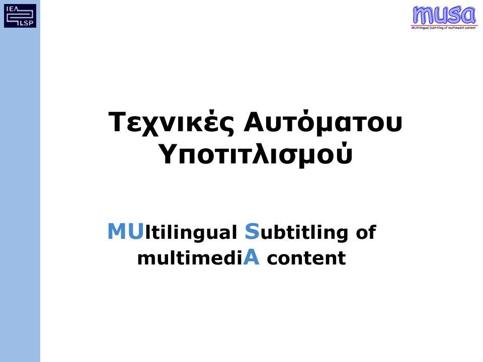 2 Σημασία του Υποτιτλισμού Μεταφορά διαλόγων και αφήγησης σε μια ξένη γλώσσα Προσέγγιση κοινού που περιλαμβάνει περισσότερες από μία γλωσσικές ομάδες Χρήση υποτίτλων για να καλυφθούν οι ανάγκες των ανθρώπων με προβλήματα ακοής Υπότιτλοι: –Στην ίδια γλώσσα: μονογλωσσικός υποτιτλισμός –Μετάφραση: πολυγλωσσικός υποτιτλισμός