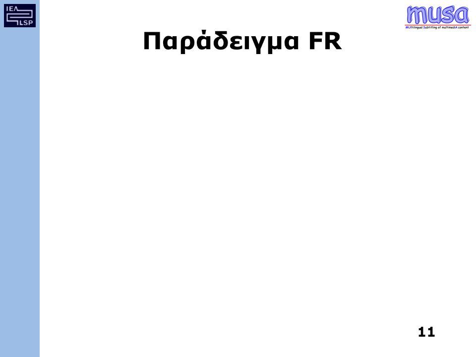 11 Παράδειγμα FR