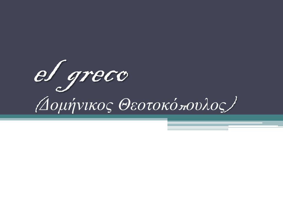 el greco () el greco ( Δομήνικος Θεοτοκό π ουλος )