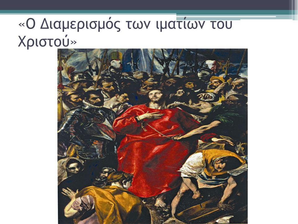 ΓΕΝΙΚΑ ΧΑΡΑΚΤΗΡΙΣΤΙΚΑ ΤΟΥ ΠΙΝΑΚΑ «Ο Διαμερισμός των ιματίων του Χριστού» είναι το πρώτο σημαντικό έργο στο οποίο η εικονογραφία του Ελ Γκρέκο προέρχεται από τις βυζαντινές πηγές.