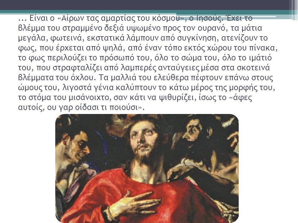 ... Είναι ο «Αίρων τας αμαρτίας του κόσμου», ο Ιησούς. Έχει το βλέμμα του στραμμένο δεξιά υψωμένο προς τον ουρανό, τα μάτια μεγάλα, φωτεινά, εκστατικά
