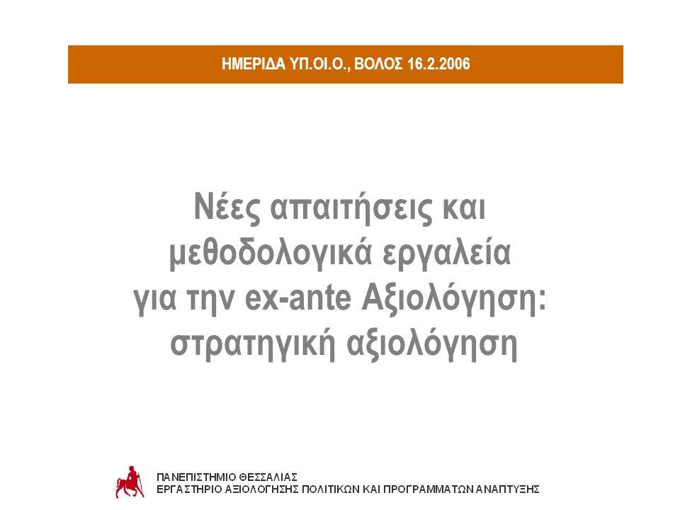 ΗΜΕΡΙΔΑ ΥΠ.ΟΙ.Ο., ΒΟΛΟΣ 16.2.2006 Νέες απαιτήσεις και μεθοδολογικά εργαλεία για την ex-ante Αξιολόγηση: στρατηγική αξιολόγηση