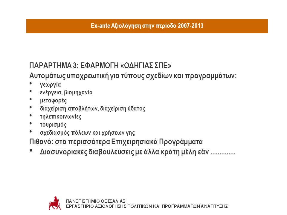 Ex-ante Αξιολόγηση στην περίοδο 2007-2013 ΠΑΡΑΡΤΗΜΑ 3: ΕΦΑΡΜΟΓΗ «ΟΔΗΓΙΑΣ ΣΠΕ» Αυτομάτως υποχρεωτική για τύπους σχεδίων και προγραμμάτων: γεωργία ενέργ