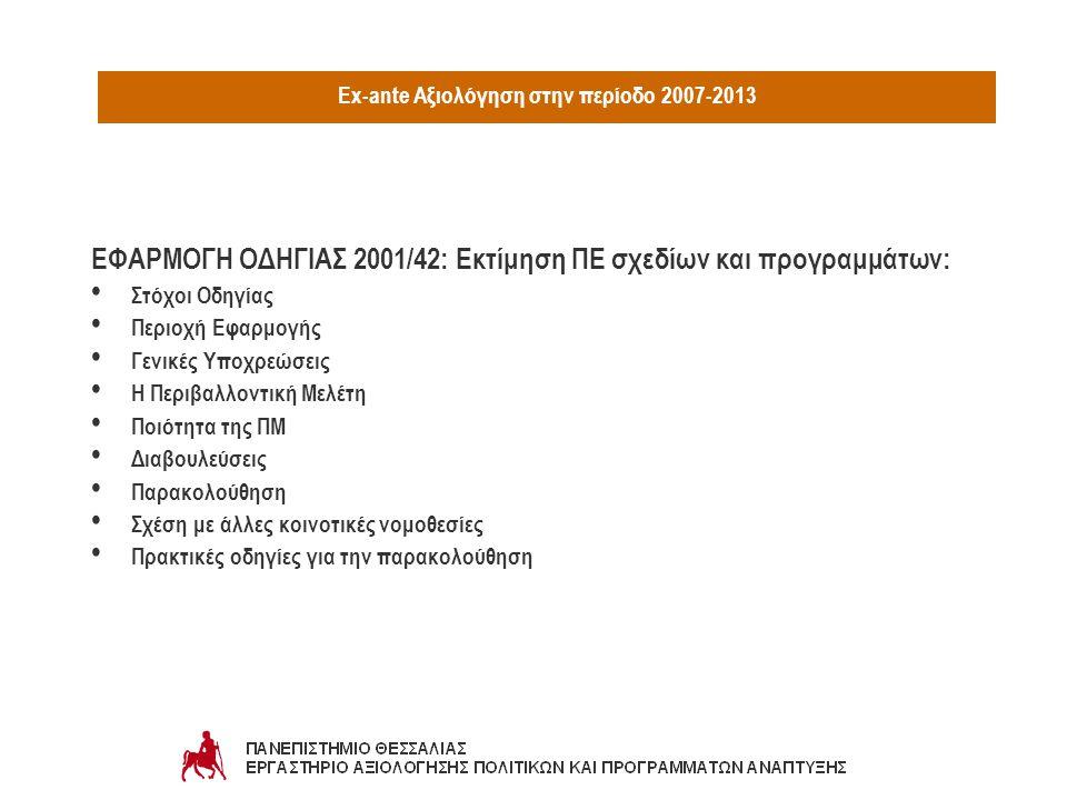 Ex-ante Αξιολόγηση στην περίοδο 2007-2013 ΕΦΑΡΜΟΓΗ ΟΔΗΓΙΑΣ 2001/42: Εκτίμηση ΠΕ σχεδίων και προγραμμάτων: Στόχοι Οδηγίας Περιοχή Εφαρμογής Γενικές Υπο