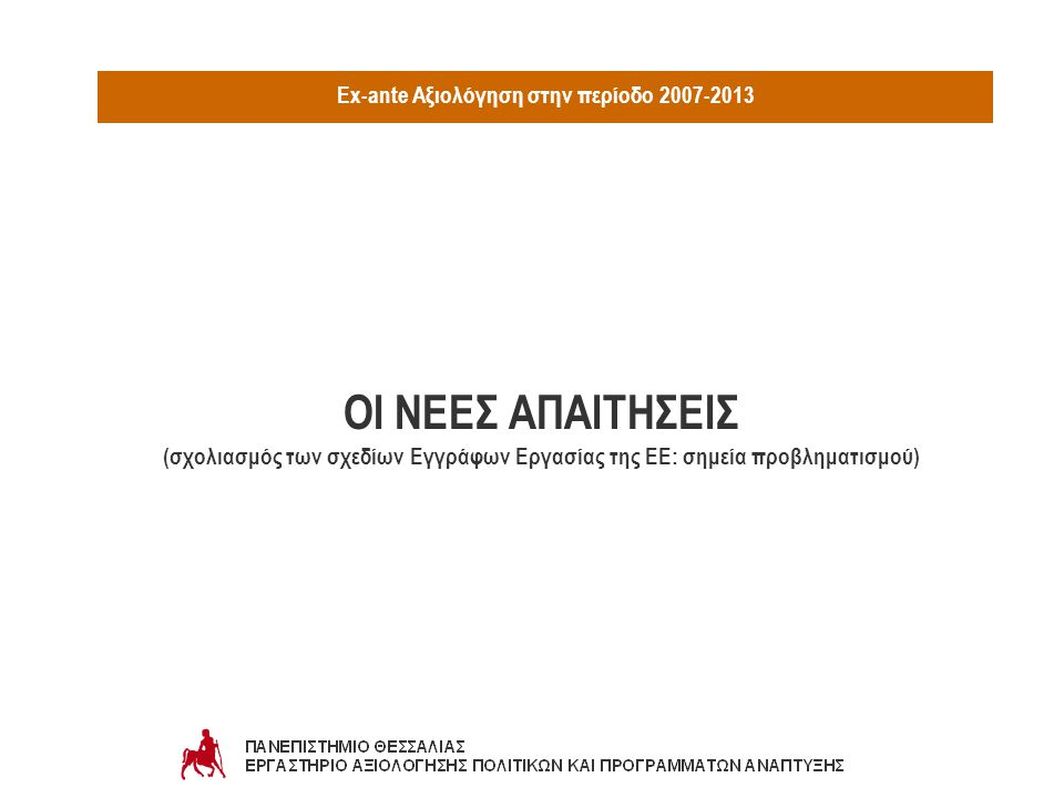 Ex-ante Αξιολόγηση στην περίοδο 2007-2013 SEA: τεκμηρίωση · EC (2005) 'The 2005 Review of the EU Sustainable Development Strategy: Initial Stocktaking and Future Orientations', 9.2.2005, COM(2005) 37 f · Imperial College (2005) 'The Relationship between the EIA and SEA Directive' Final Report to the European Comission · EC (2004) 'Impact Assessment: Next Steps.