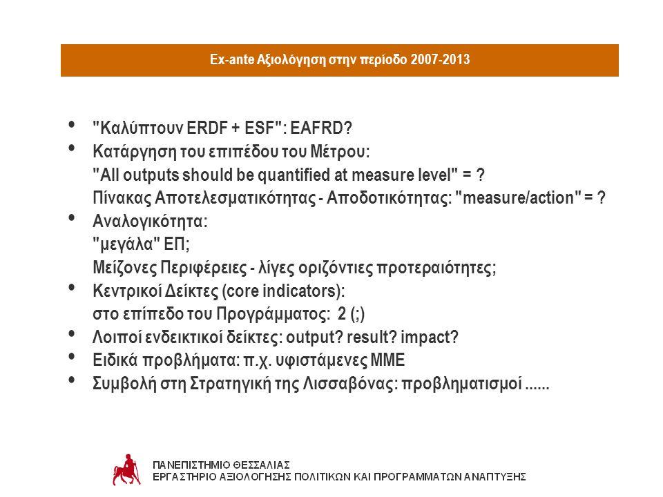 Ex-ante Αξιολόγηση στην περίοδο 2007-2013 Καλύπτουν ERDF + ESF : EAFRD.