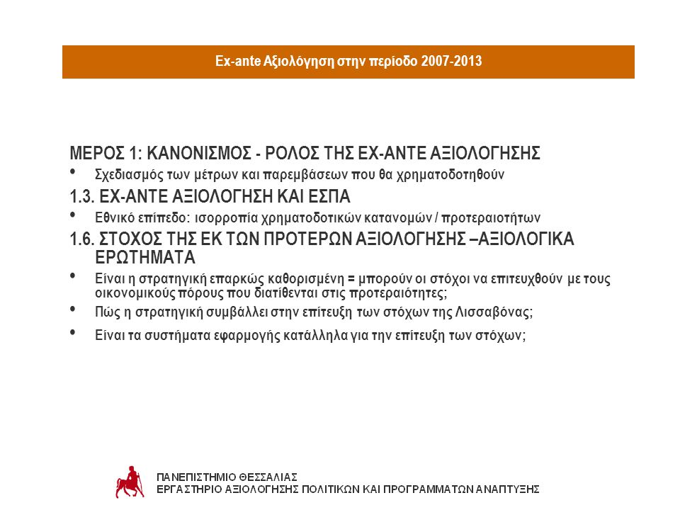 Ex-ante Αξιολόγηση στην περίοδο 2007-2013 ΕΦΑΡΜΟΓΗ ΟΔΗΓΙΑΣ 2001/42: Εκτίμηση ΠΕ σχεδίων και προγραμμάτων: Στόχοι Οδηγίας Περιοχή Εφαρμογής Γενικές Υποχρεώσεις Η Περιβαλλοντική Μελέτη Ποιότητα της ΠΜ Διαβουλεύσεις Παρακολούθηση Σχέση με άλλες κοινοτικές νομοθεσίες Πρακτικές οδηγίες για την παρακολούθηση