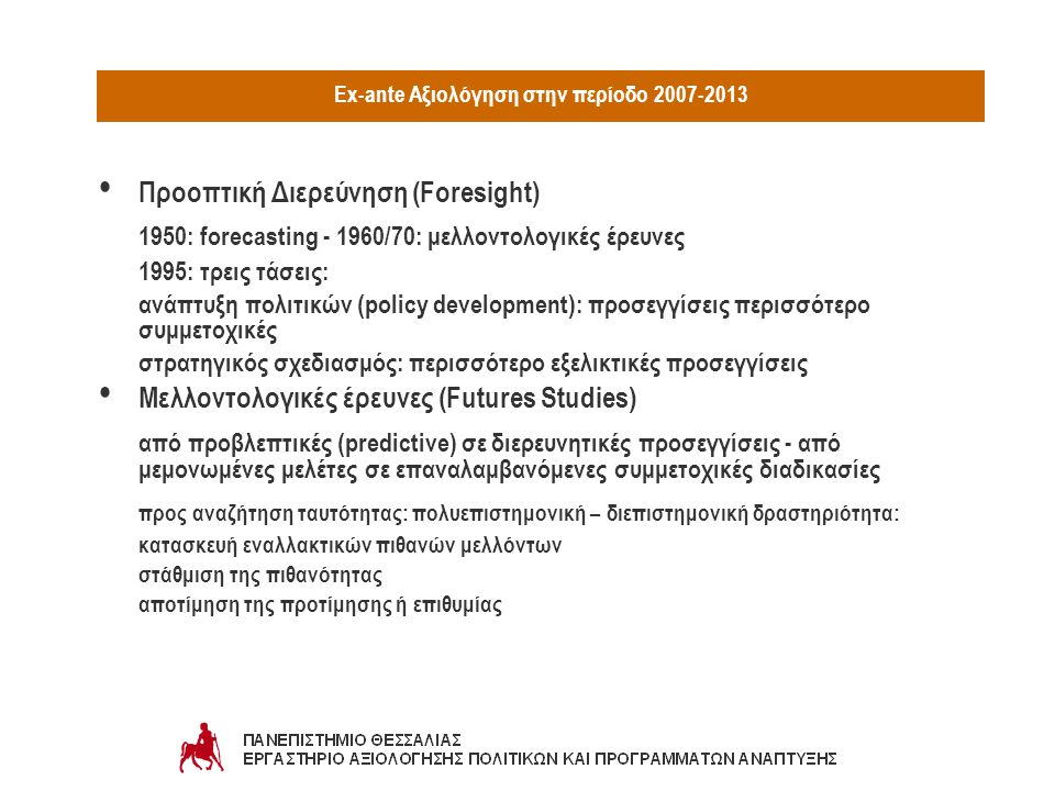 Ex-ante Αξιολόγηση στην περίοδο 2007-2013 Προοπτική Διερεύνηση (Foresight) 1950: forecasting - 1960/70: μελλοντολογικές έρευνες 1995: τρεις τάσεις: αν