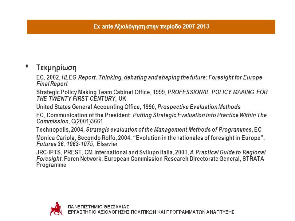 Ex-ante Αξιολόγηση στην περίοδο 2007-2013 Τεκμηρίωση EC, 2002, HLEG Report.