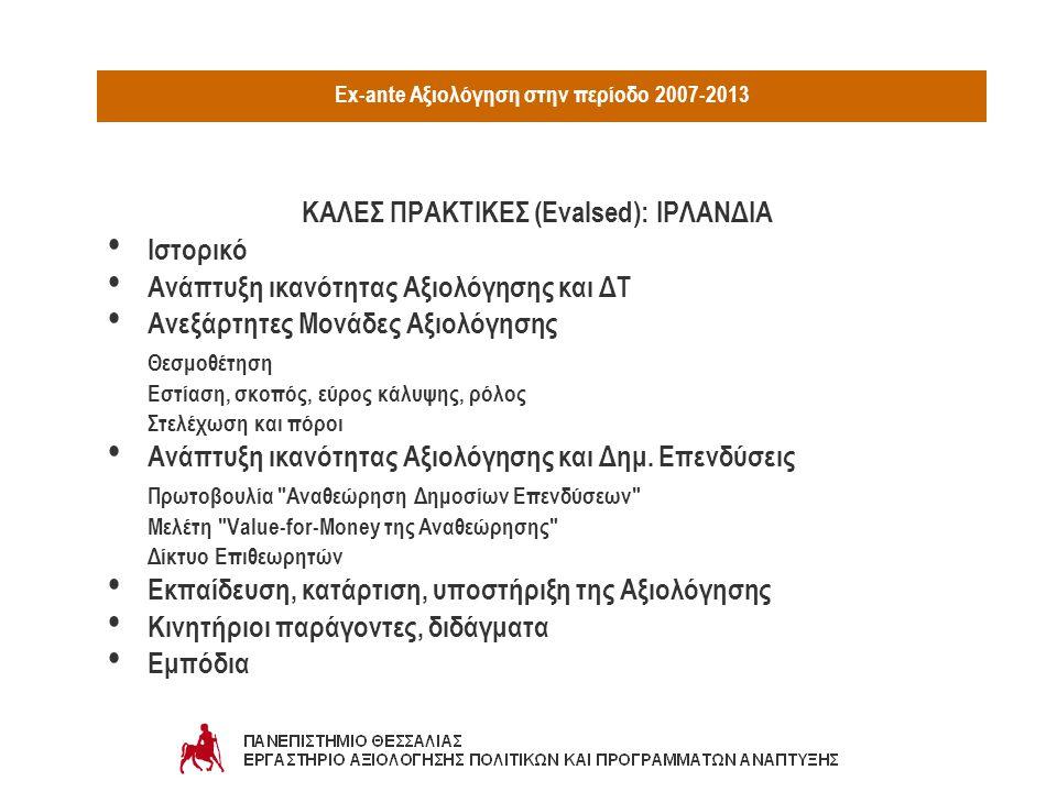 Ex-ante Αξιολόγηση στην περίοδο 2007-2013 KΑΛΕΣ ΠΡΑΚΤΙΚΕΣ (Εvalsed): ΙΡΛΑΝΔΙΑ Ιστορικό Ανάπτυξη ικανότητας Αξιολόγησης και ΔΤ Ανεξάρτητες Μονάδες Αξιο