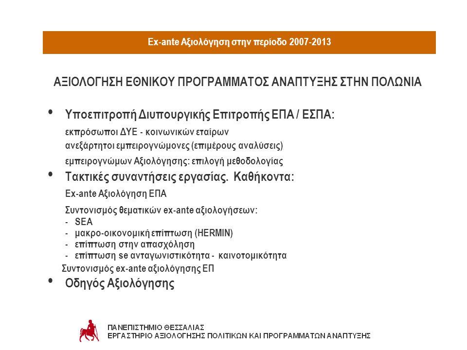 Ex-ante Αξιολόγηση στην περίοδο 2007-2013 ΑΞΙΟΛΟΓΗΣΗ ΕΘΝΙΚΟΥ ΠΡΟΓΡΑΜΜΑΤΟΣ ΑΝΑΠΤΥΞΗΣ ΣΤΗΝ ΠΟΛΩΝΙΑ Υποεπιτροπή Διυπουργικής Επιτροπής ΕΠΑ / ΕΣΠΑ: εκπρόσ