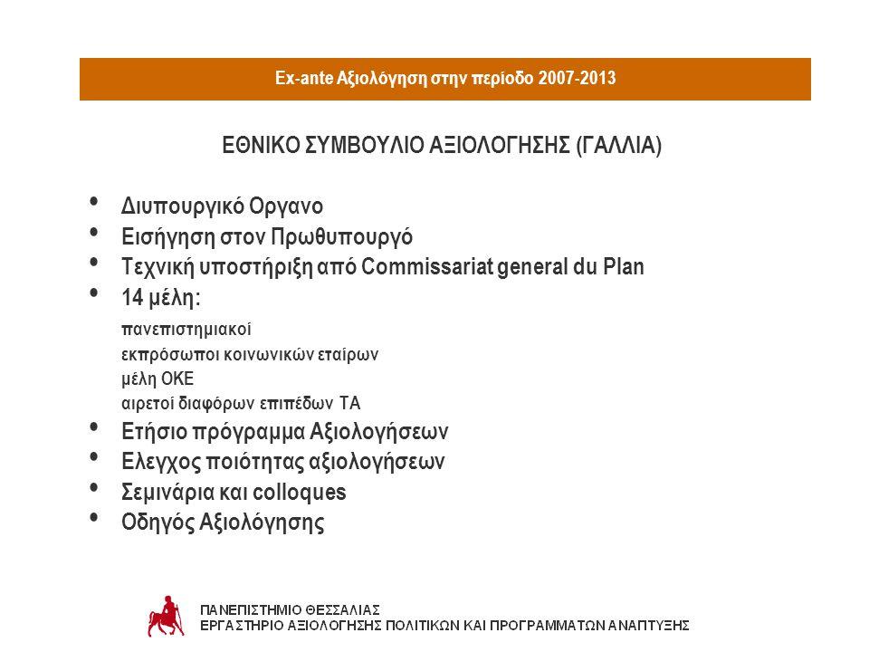 Ex-ante Αξιολόγηση στην περίοδο 2007-2013 ΕΘΝΙΚΟ ΣΥΜΒΟΥΛΙΟ ΑΞΙΟΛΟΓΗΣΗΣ (ΓΑΛΛΙΑ) Διυπουργικό Οργανο Εισήγηση στον Πρωθυπουργό Τεχνική υποστήριξη από Co