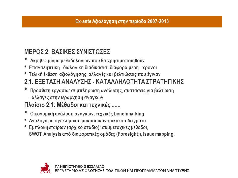 Ex-ante Αξιολόγηση στην περίοδο 2007-2013 ΜΕΘΟΔΟΛΟΓΙΚΑ ΕΡΓΑΛΕΙΑ (ενημέρωση, προβληματισμοί, καταλληλότητα)