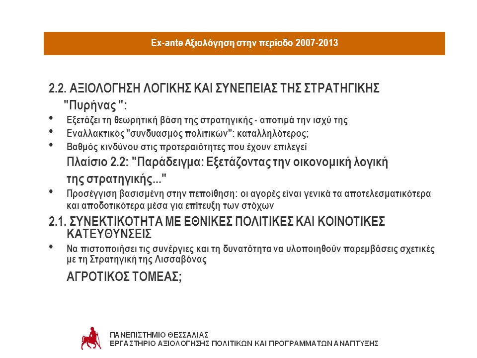 Ex-ante Αξιολόγηση στην περίοδο 2007-2013 ΕΘΝΙΚΟ ΣΥΜΒΟΥΛΙΟ ΑΞΙΟΛΟΓΗΣΗΣ (ΓΑΛΛΙΑ) Διυπουργικό Οργανο Εισήγηση στον Πρωθυπουργό Τεχνική υποστήριξη από Commissariat general du Plan 14 μέλη: πανεπιστημιακοί εκπρόσωποι κοινωνικών εταίρων μέλη ΟΚΕ αιρετοί διαφόρων επιπέδων ΤΑ Ετήσιο πρόγραμμα Αξιολογήσεων Ελεγχος ποιότητας αξιολογήσεων Σεμινάρια και colloques Oδηγός Αξιολόγησης