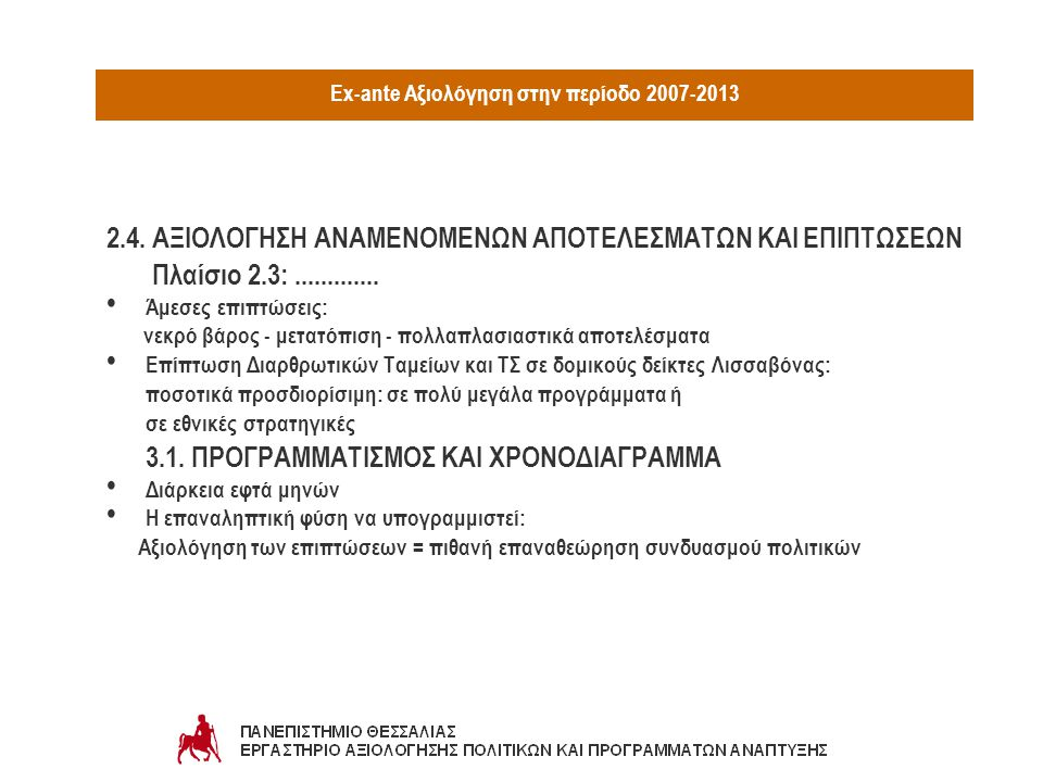 Ex-ante Αξιολόγηση στην περίοδο 2007-2013 2.4.
