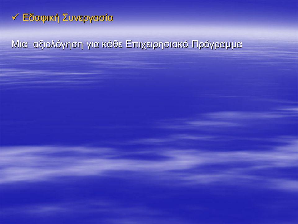 Εδαφική Συνεργασία Εδαφική Συνεργασία Μια αξιολόγηση για κάθε Επιχειρησιακό Πρόγραμμα