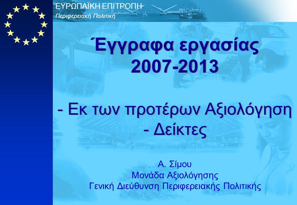 Περιφερειακή Πολιτική EΥΡΩΠΑΪΚΗ ΕΠΙΤΡΟΠΗ Έγγραφα εργασίας 2007-2013 - Εκ των προτέρων Αξιολόγηση - Δείκτες Α. Σίμου Μονάδα Αξιολόγησης Γενική Διεύθυνσ
