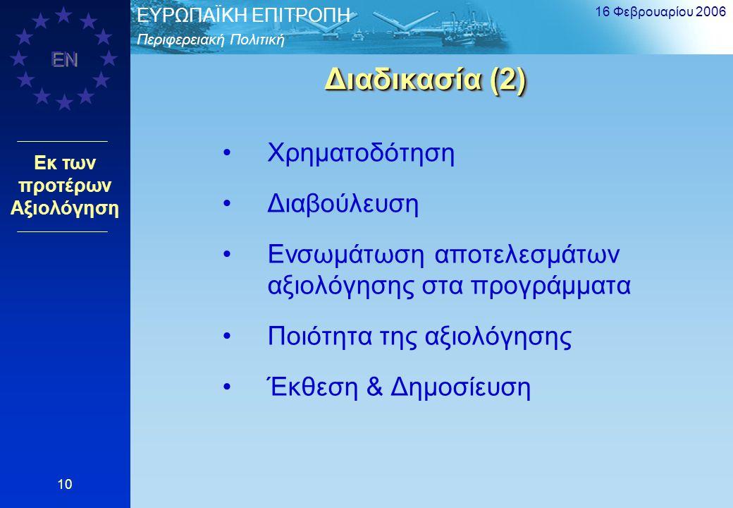 Περιφερειακή Πολιτική EΥΡΩΠΑΪΚΗ ΕΠΙΤΡΟΠΗ EN 16 Φεβρουαρίου 2006 10 Χρηματοδότηση Διαβούλευση Ενσωμάτωση αποτελεσμάτων αξιολόγησης στα προγράμματα Ποιό