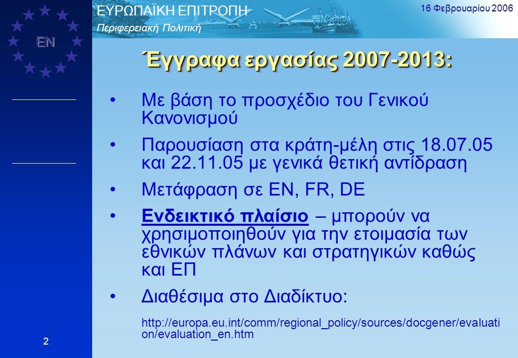 Περιφερειακή Πολιτική EΥΡΩΠΑΪΚΗ ΕΠΙΤΡΟΠΗ EN 16 Φεβρουαρίου 2006 2 Με βάση το προσχέδιο του Γενικού Κανονισμού Παρουσίαση στα κράτη-μέλη στις 18.07.05