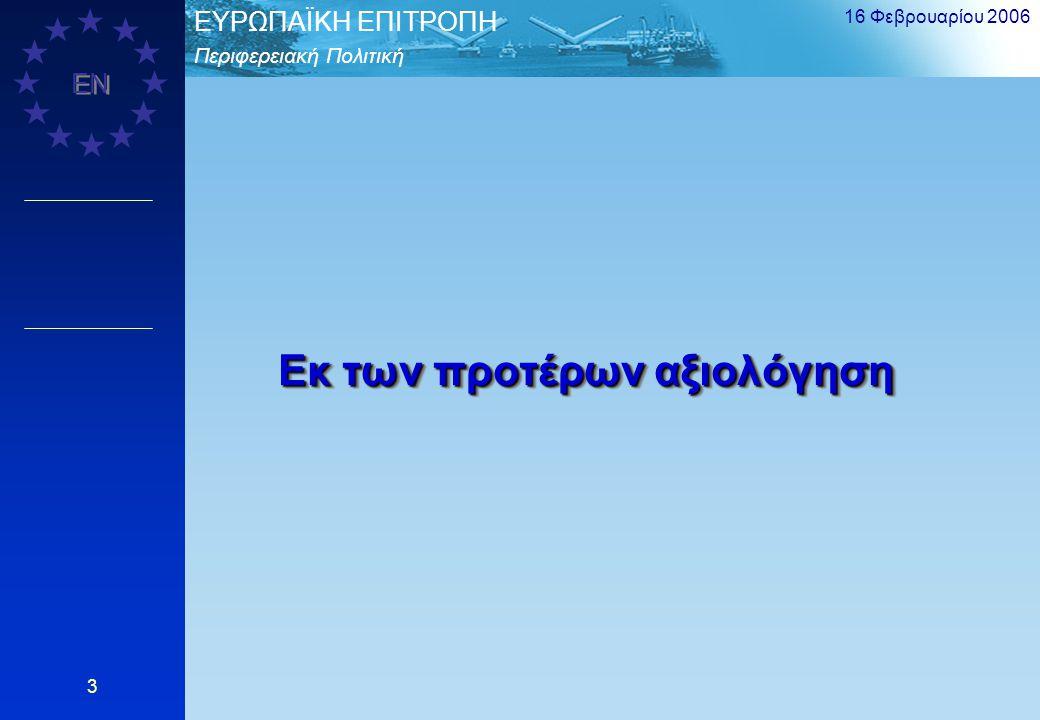 Περιφερειακή Πολιτική EΥΡΩΠΑΪΚΗ ΕΠΙΤΡΟΠΗ EN 16 Φεβρουαρίου 2006 3 Εκ των προτέρων αξιολόγηση
