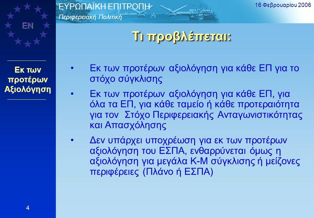 Περιφερειακή Πολιτική EΥΡΩΠΑΪΚΗ ΕΠΙΤΡΟΠΗ EN 16 Φεβρουαρίου 2006 4 Εκ των προτέρων αξιολόγηση για κάθε EΠ για το στόχο σύγκλισης Εκ των προτέρων αξιολό