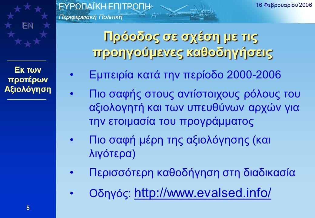 Περιφερειακή Πολιτική EΥΡΩΠΑΪΚΗ ΕΠΙΤΡΟΠΗ EN 16 Φεβρουαρίου 2006 5 Εμπειρία κατά την περίοδο 2000-2006 Πιο σαφής στους αντίστοιχους ρόλους του αξιολογη
