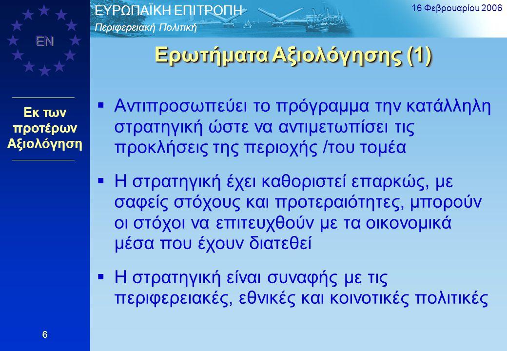 Περιφερειακή Πολιτική EΥΡΩΠΑΪΚΗ ΕΠΙΤΡΟΠΗ EN 16 Φεβρουαρίου 2006 6  Αντιπροσωπεύει το πρόγραμμα την κατάλληλη στρατηγική ώστε να αντιμετωπίσει τις προ