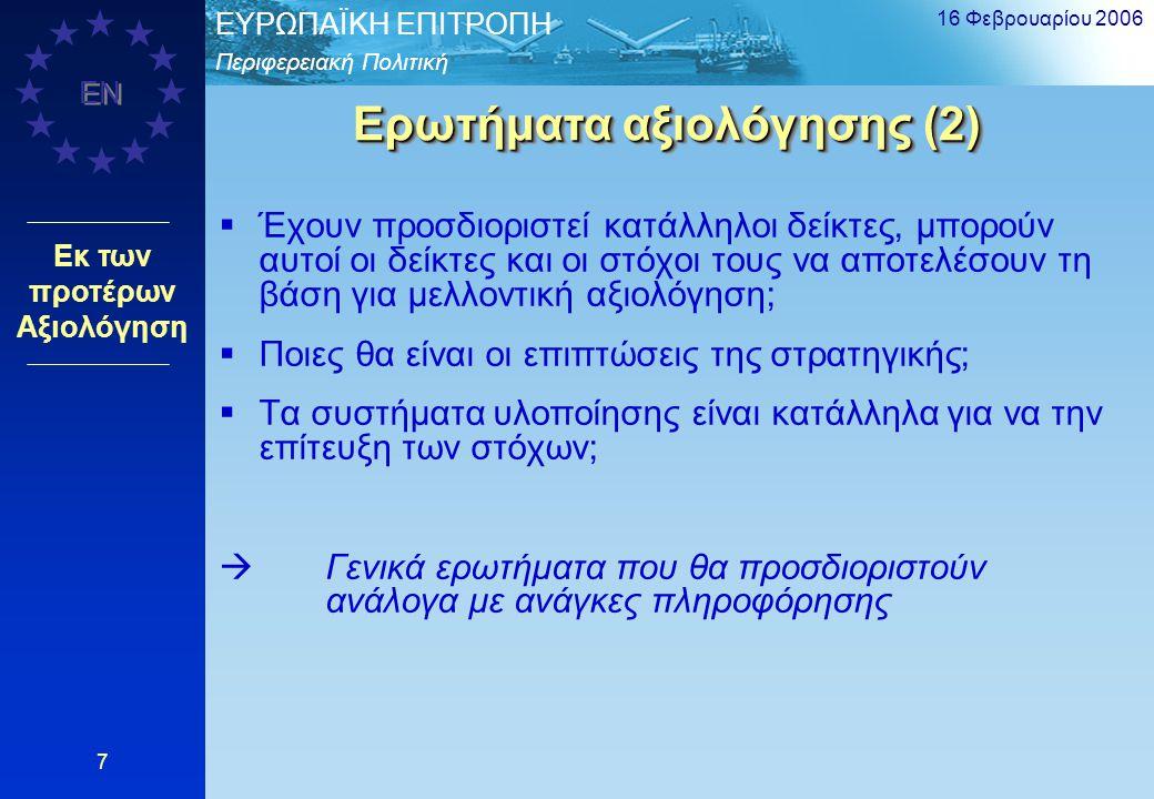 Περιφερειακή Πολιτική EΥΡΩΠΑΪΚΗ ΕΠΙΤΡΟΠΗ EN 16 Φεβρουαρίου 2006 7  Έχουν προσδιοριστεί κατάλληλοι δείκτες, μπορούν αυτοί οι δείκτες και οι στόχοι του