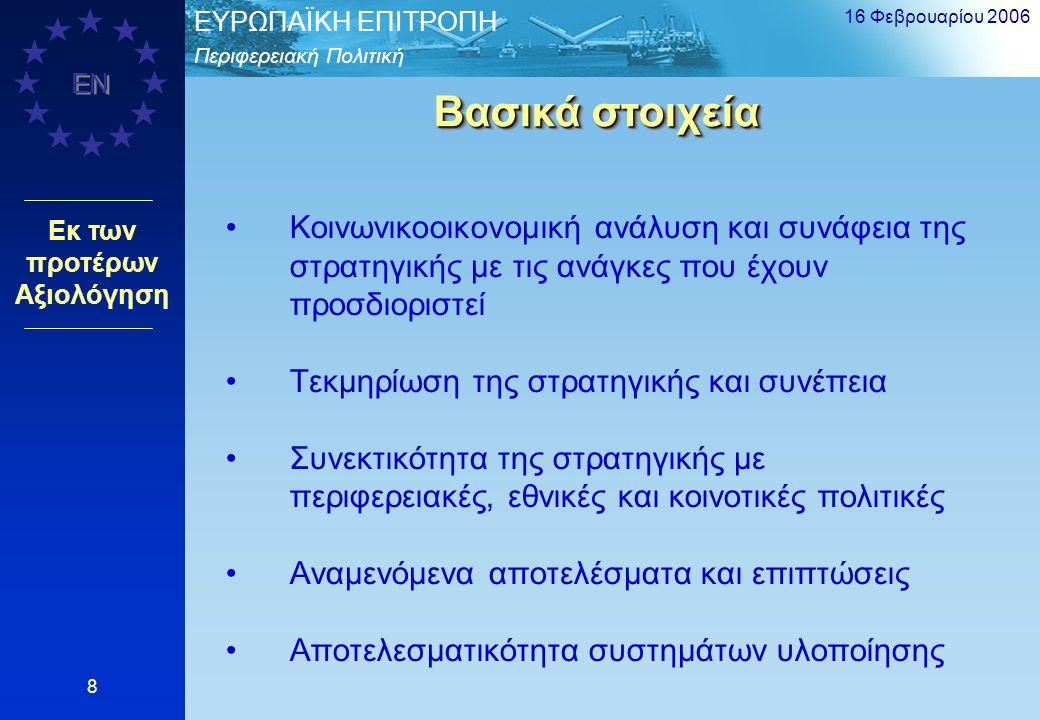 Περιφερειακή Πολιτική EΥΡΩΠΑΪΚΗ ΕΠΙΤΡΟΠΗ EN 16 Φεβρουαρίου 2006 8 Κοινωνικοοικονομική ανάλυση και συνάφεια της στρατηγικής με τις ανάγκες που έχουν πρ