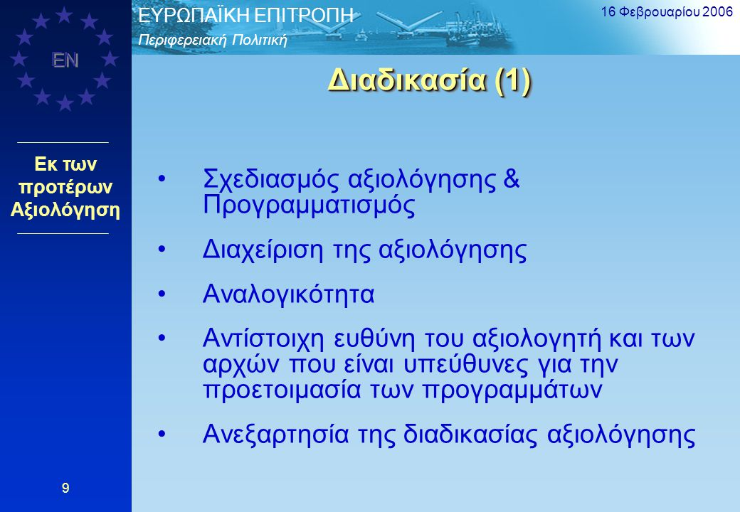 Περιφερειακή Πολιτική EΥΡΩΠΑΪΚΗ ΕΠΙΤΡΟΠΗ EN 16 Φεβρουαρίου 2006 9 Σχεδιασμός αξιολόγησης & Προγραμματισμός Διαχείριση της αξιολόγησης Αναλογικότητα Αν