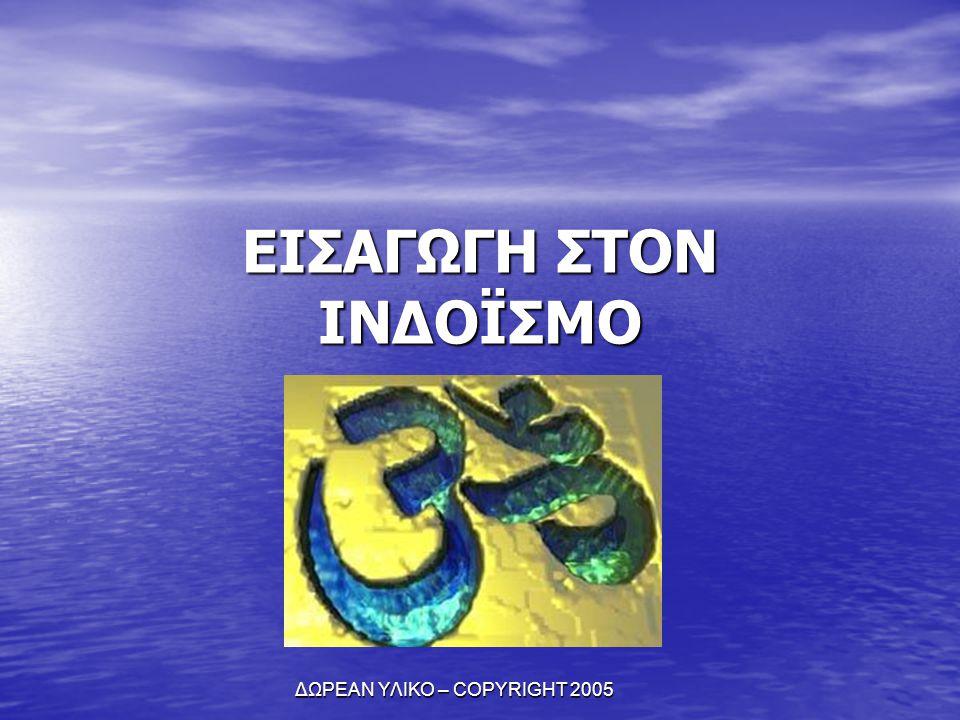 ΔΩΡΕΑΝ ΥΛΙΚΟ – COPYRIGHT 2005 ΕΙΣΑΓΩΓΗ ΣΤΟΝ ΙΝΔΟΪΣΜΟ