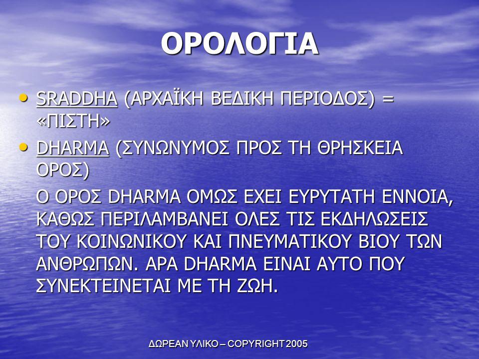 ΟΡΟΛΟΓΙΑ SRADDHA (ΑΡΧΑΪΚΗ ΒΕΔΙΚΗ ΠΕΡΙΟΔΟΣ) = «ΠΙΣΤΗ» SRADDHA (ΑΡΧΑΪΚΗ ΒΕΔΙΚΗ ΠΕΡΙΟΔΟΣ) = «ΠΙΣΤΗ» DHARMA (ΣΥΝΩΝΥΜΟΣ ΠΡΟΣ ΤΗ ΘΡΗΣΚΕΙΑ ΟΡΟΣ) DHARMA (ΣΥΝΩ