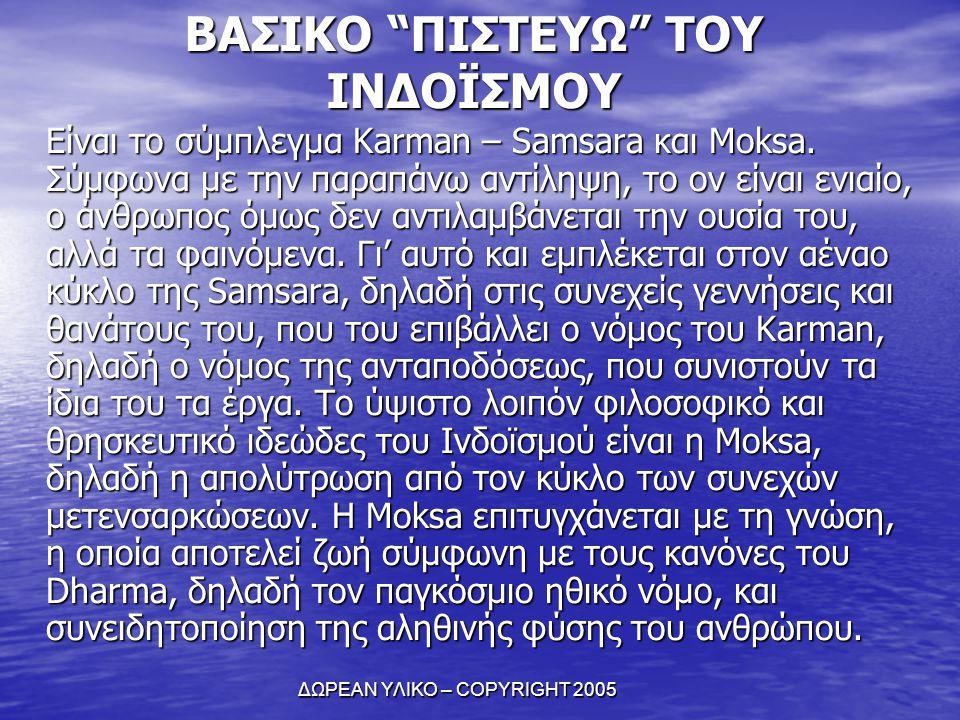 """ΔΩΡΕΑΝ ΥΛΙΚΟ – COPYRIGHT 2005 ΒΑΣΙΚΟ """"ΠΙΣΤΕΥΩ"""" ΤΟΥ ΙΝΔΟΪΣΜΟΥ Είναι το σύμπλεγμα Karman – Samsara και Moksa. Σύμφωνα με την παραπάνω αντίληψη, το ον εί"""