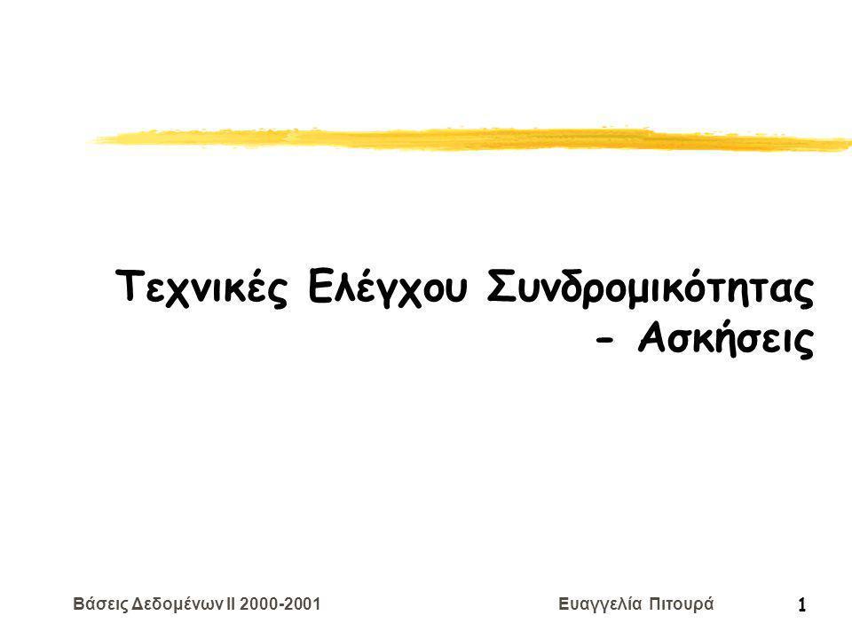 Βάσεις Δεδομένων II 2000-2001 Ευαγγελία Πιτουρά 12 Άσκηση Διάγραμμα Venn