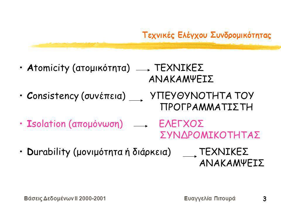 Βάσεις Δεδομένων II 2000-2001 Ευαγγελία Πιτουρά 14 Τεχνικές Ελέγχου Συνδρομικότητας Τεχνικές 1.