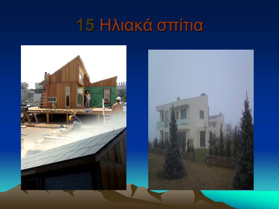 15 Ηλιακά σπίτια