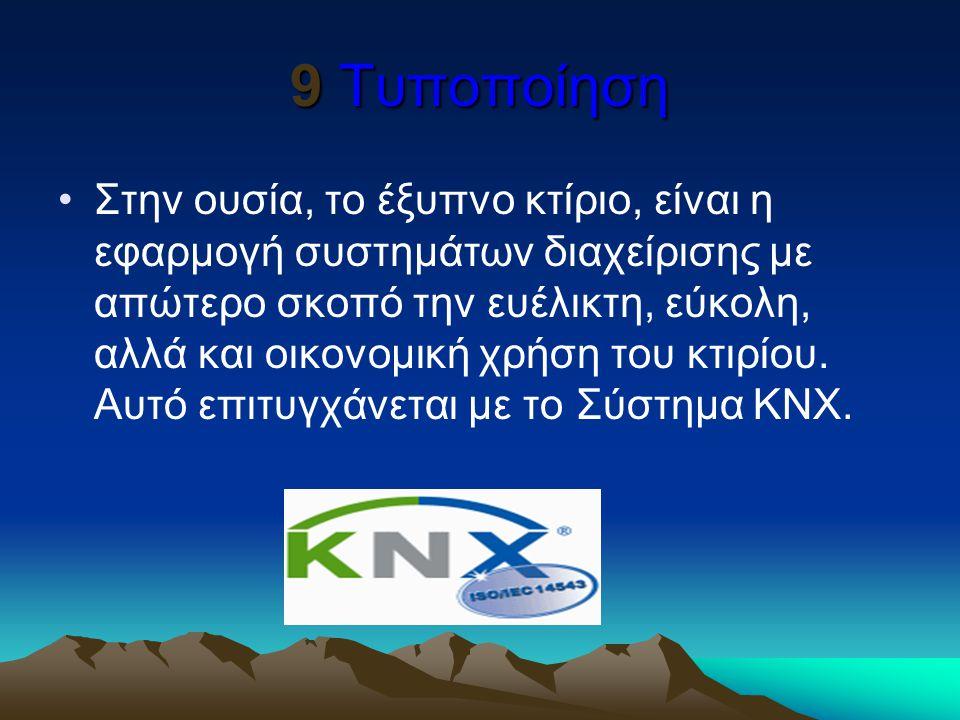 10 Λειτουργία του ΚΝΧ Το Σύστημα KNX αποτελείται από συσκευές στις οποίες έχει προσαρμοστεί ηλεκτρονική μονάδα ελέγχου (μικροελεγκτής) με βοηθητικές μνήμες (ROM, EPROM) για την αποθήκευση προγραμμάτων και μεταβλητών.