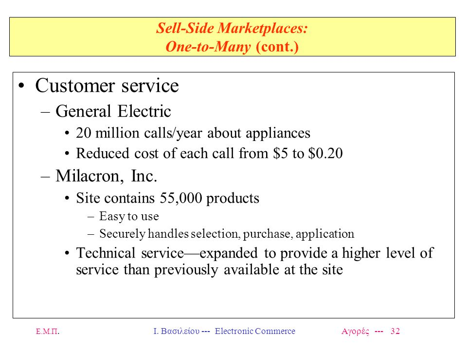 Ε.Μ.Π.Ι. Βασιλείου --- Electronic Commerce Αγορές --- 32 Sell-Side Marketplaces: One-to-Many (cont.) Customer service –General Electric 20 million cal
