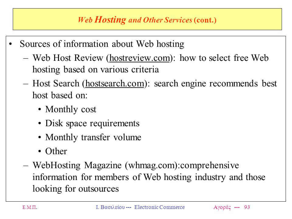 Ε.Μ.Π.Ι. Βασιλείου --- Electronic Commerce Αγορές --- 93 Web Hosting and Other Services (cont.) Sources of information about Web hosting –Web Host Rev